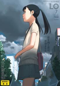 [雑誌] コミックエルオー 2018年07月号 [Comic LO 2018-07]