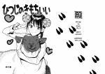 hitsujinokimochiii_001.jpg