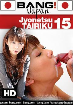 jyonetsu-tairiku-15-720p.jpg