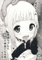 okasidenakayokunaru_001.jpg
