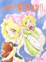 sakura_ja_nai_moon_character_voice_tange_sakura_001.jpg