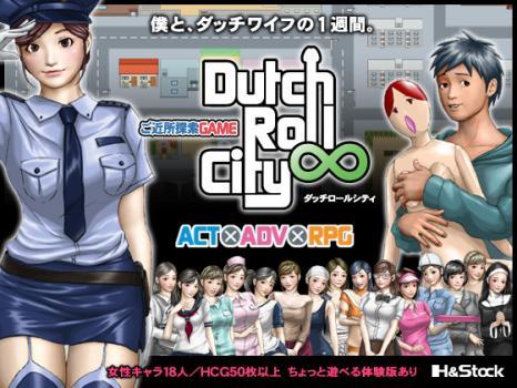 (同人ゲーム)[130411][H&ストック] Datch Roll City ダッチロールシティ (Ver.1.02) [116M] [RJ112733]